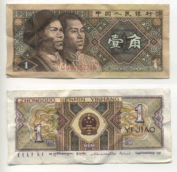 деньги китая фото
